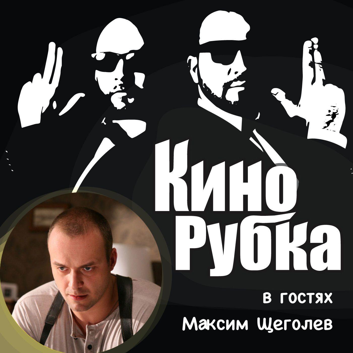 Актер театра и кино Максим Щеголев