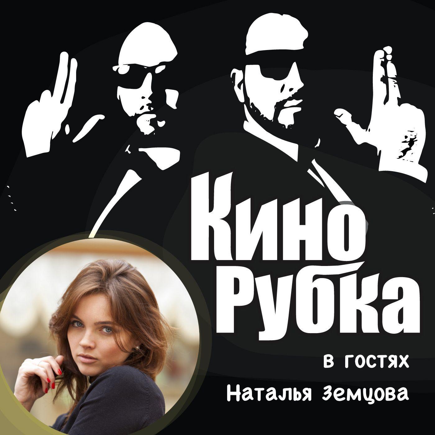Актриса Наталья Земцова