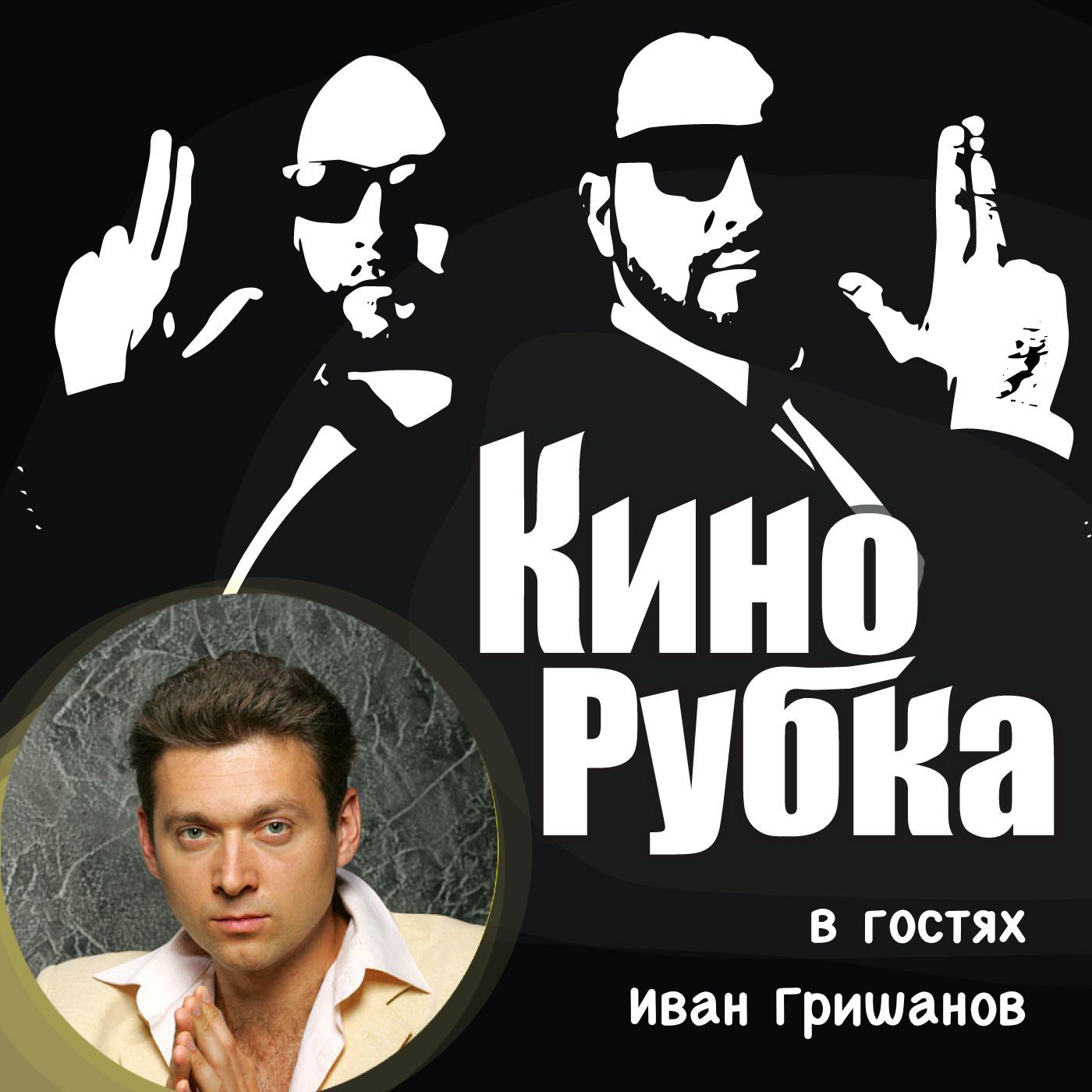 Актер театра и кино Иван Гришанов