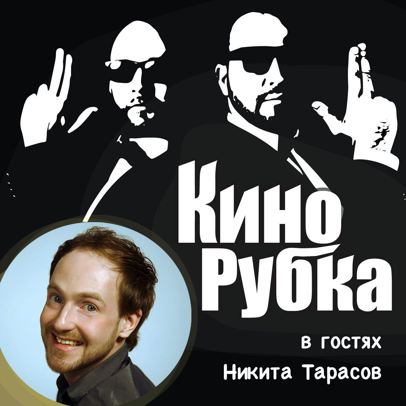 Актер театра и кино Никита Тарасов