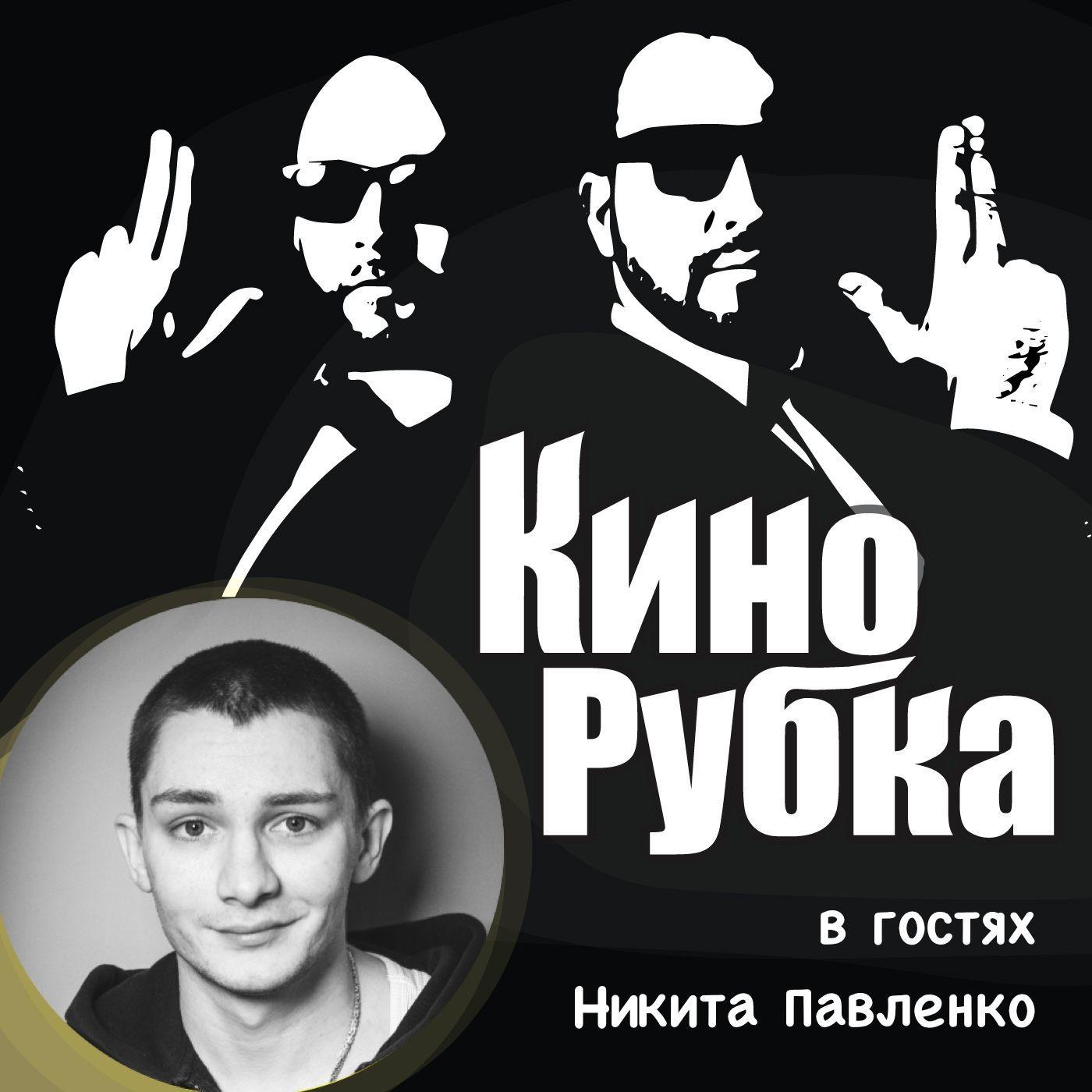 Павел Дикан Актер театра и кино Никита Павленко павел дикан актер театра и кино николай цонку