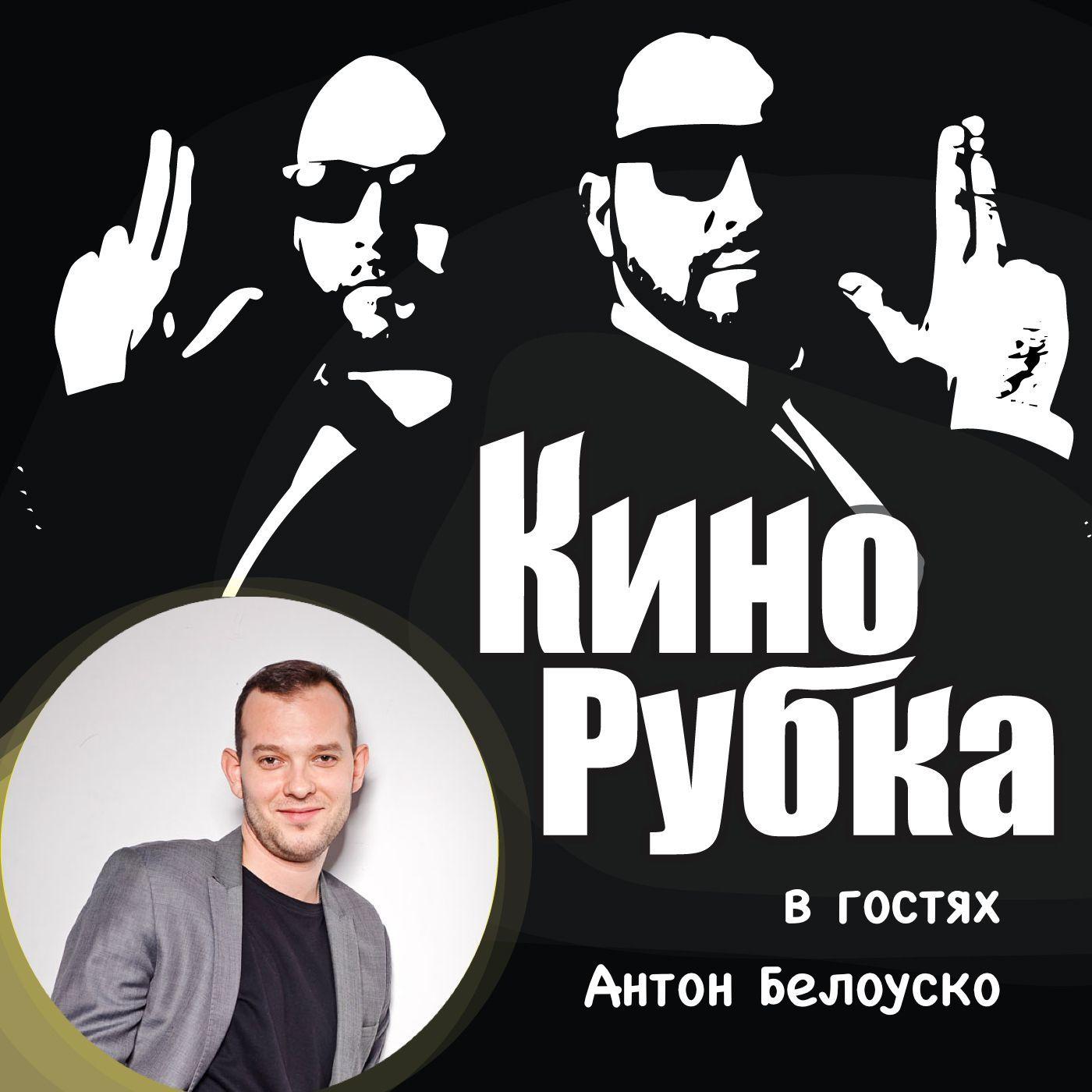 Павел Дикан Актер театра и кино Антон Белоуско павел дикан актер театра и кино николай цонку