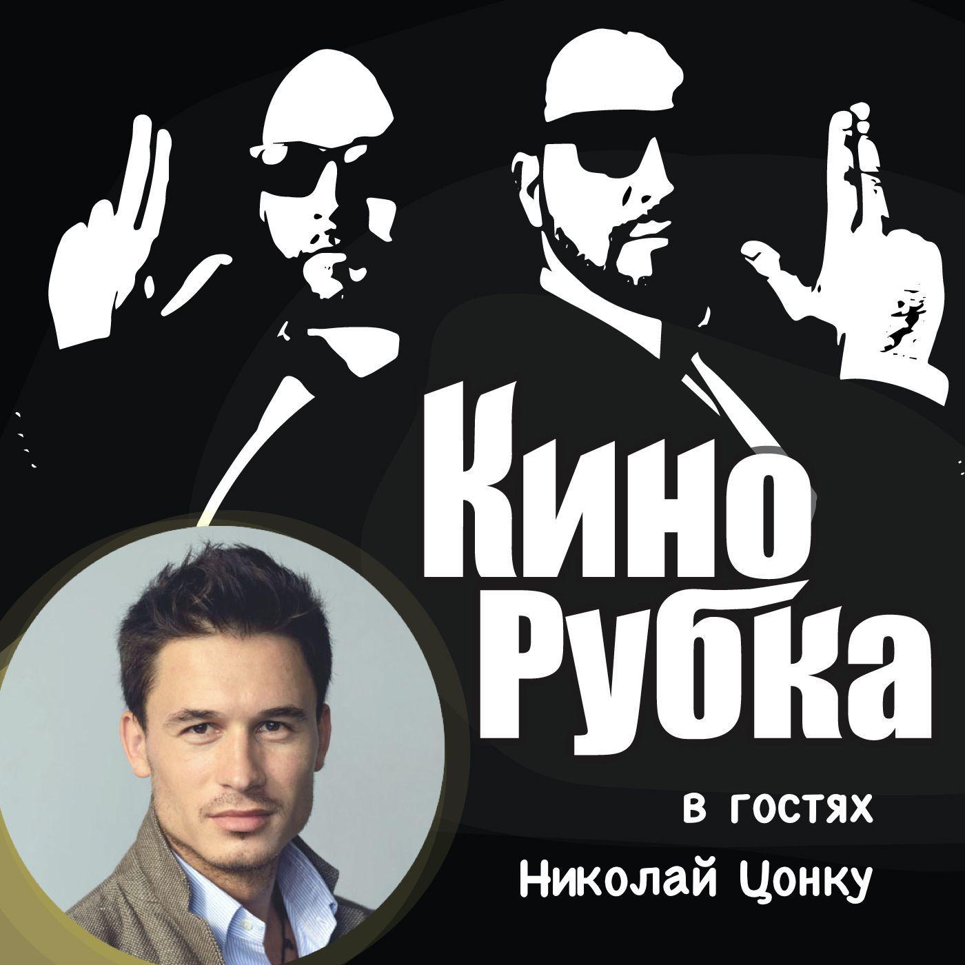 Павел Дикан Актер театра и кино Николай Цонку павел дикан актер театра и кино николай цонку