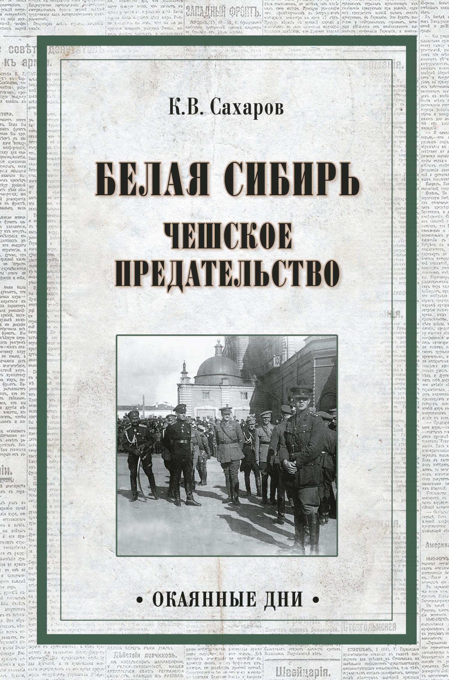 Константин Сахаров Белая Сибирь. Чешское предательство (сборник)