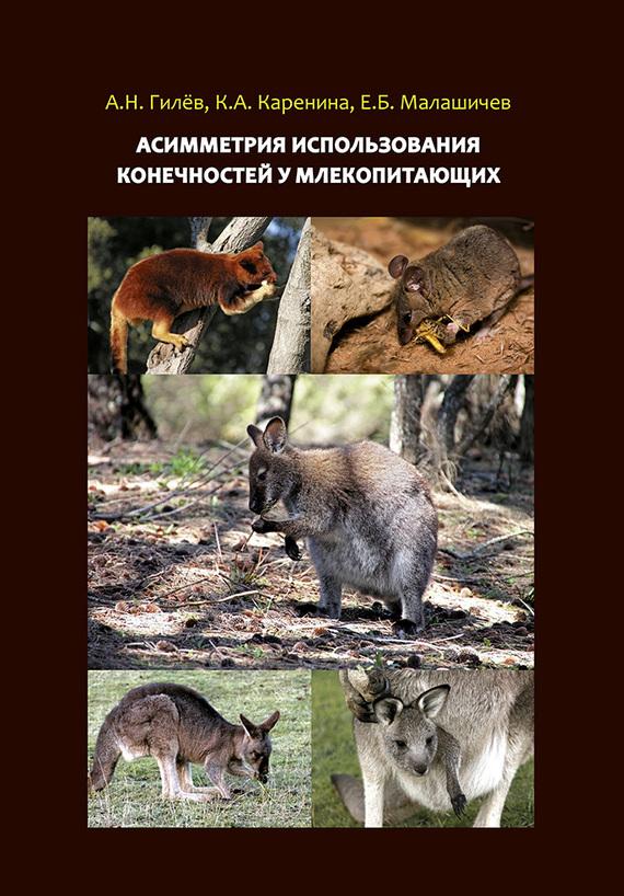 А. Н. Гилёв Асимметрия использования конечностей у млекопитающих в с громов эволюция социальности у млекопитающих