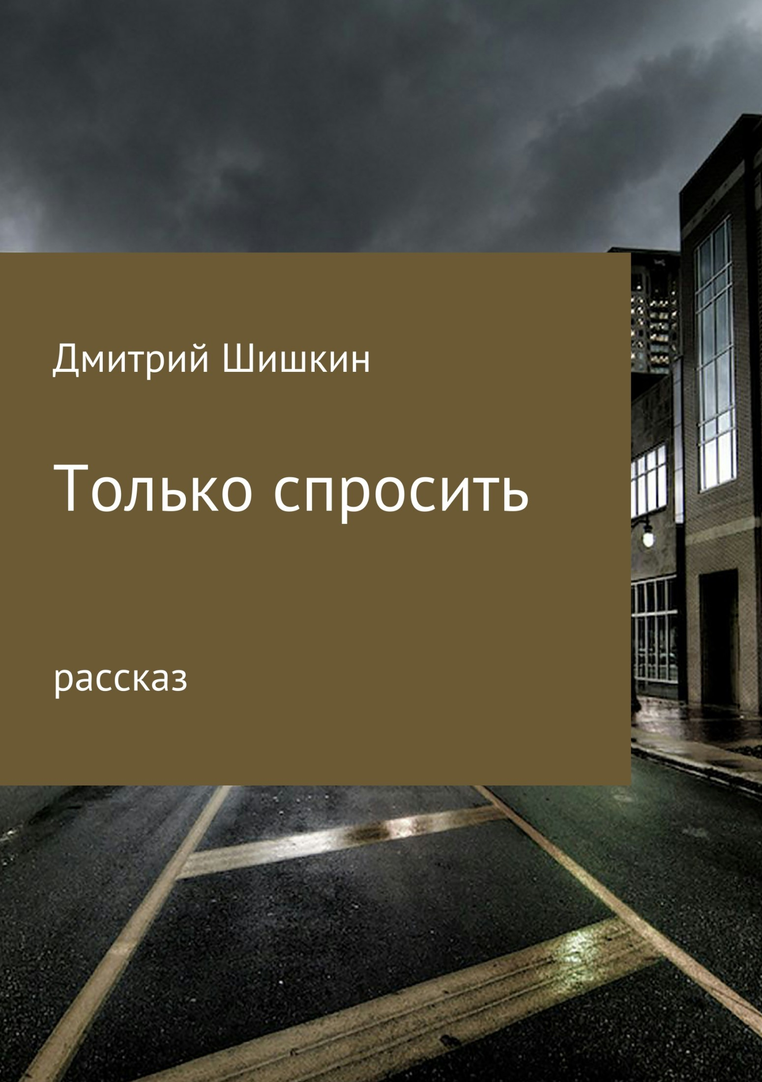 Дмитрий Павлович Шишкин. Только спросить