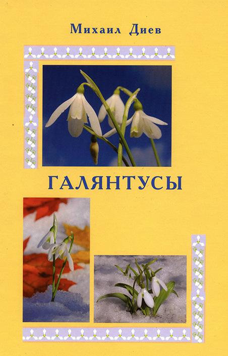 Михаил Диев бесплатно