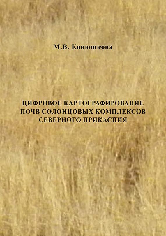 М. В. Конюшкова бесплатно