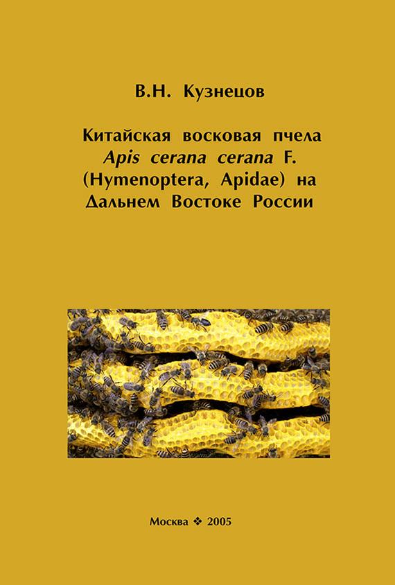 все цены на В. Н. Кузнецов Китайская восковая пчела Apis cerana cerana F. (Hymenoptera, Apidae) на Дальнем Востоке России