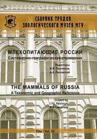 Отсутствует - Млекопитающие России. Систематико-географический справочник