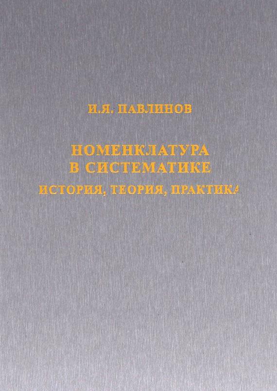 Обложка книги Номенклатура в систематике. История, теория, практика, автор И. Я. Павлинов