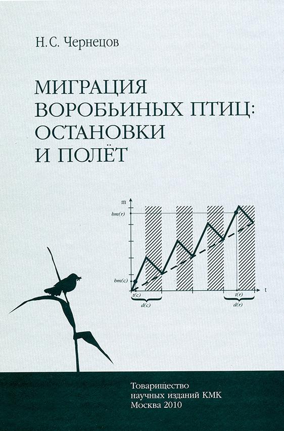 Н. С. Чернецов бесплатно