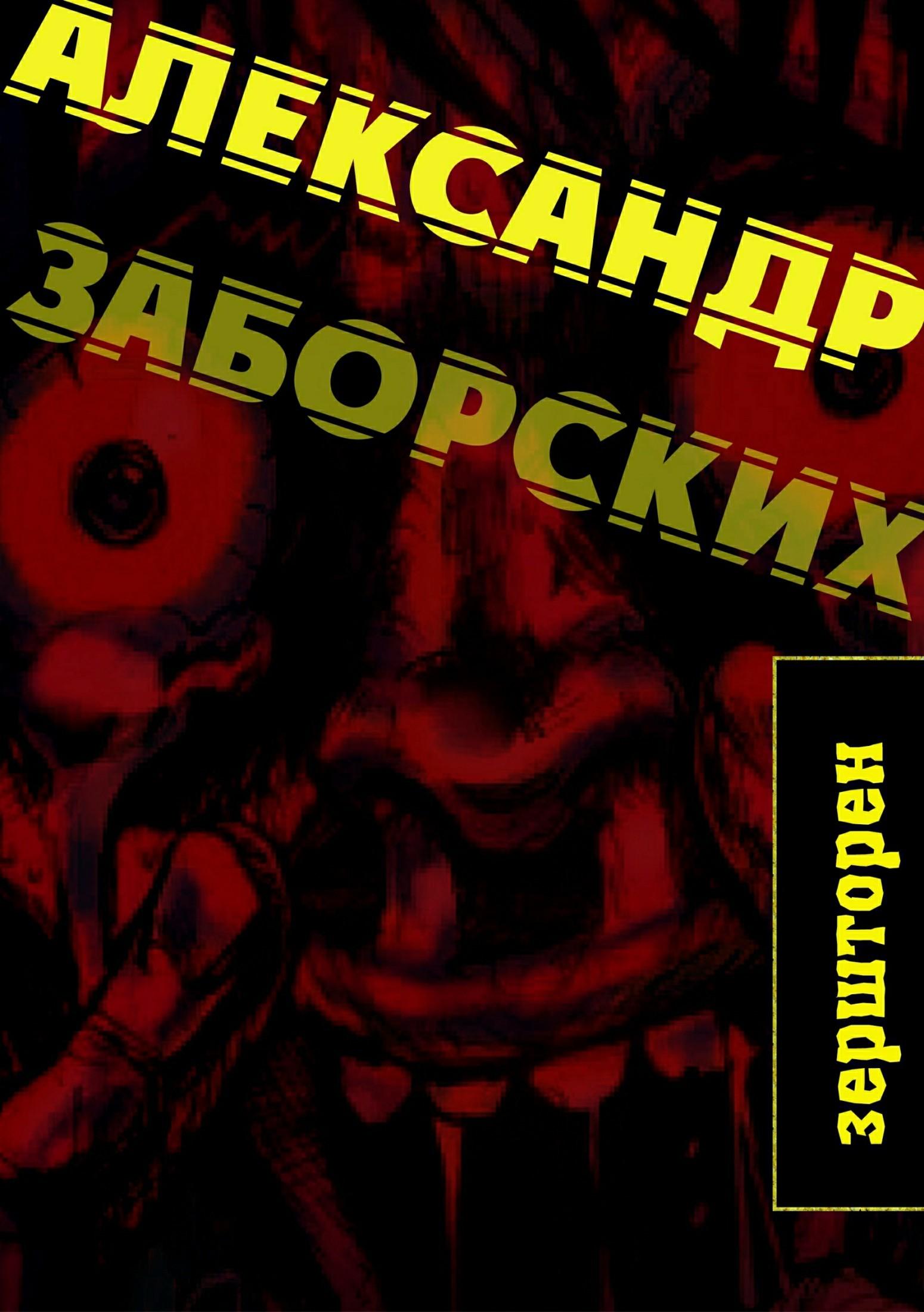 Александр Александрович Заборских бесплатно