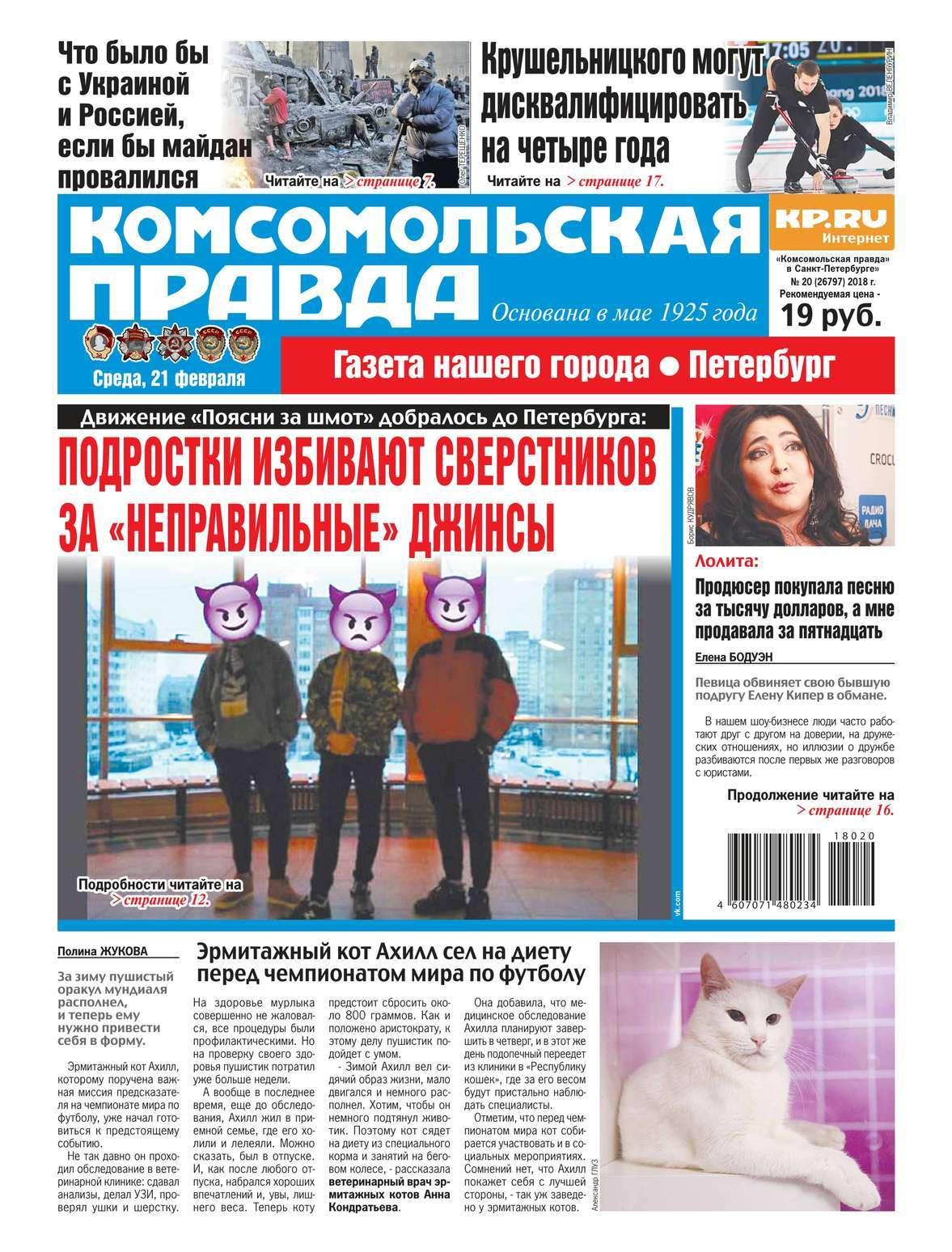 Редакция газеты Комсомольская правда. Санкт-Петербург Комсомольская Правда. Санкт-Петербург 20-2018