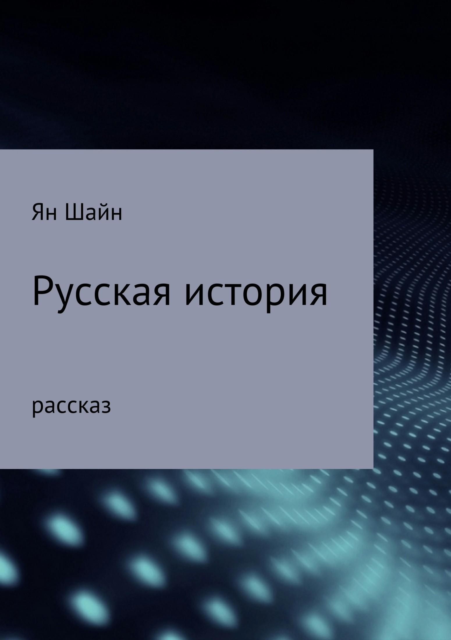 Ян Шайн. Русская история