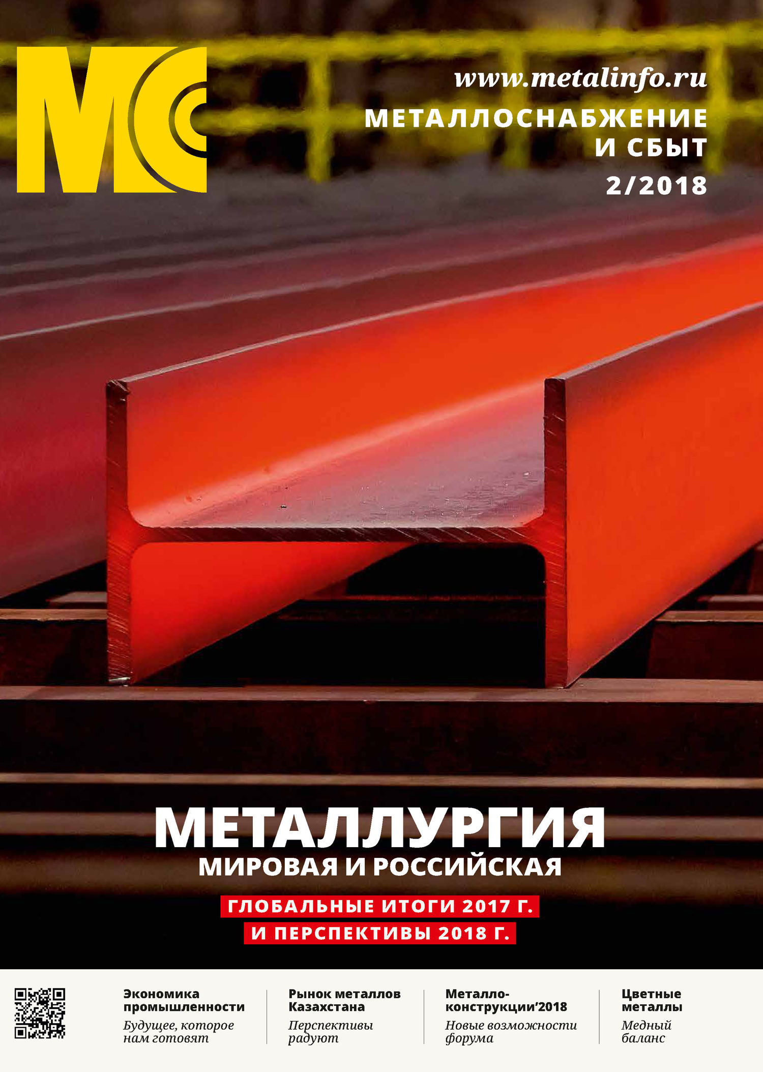 Отсутствует Металлоснабжение и сбыт №02/2018 ауди на авто рынке г сургута