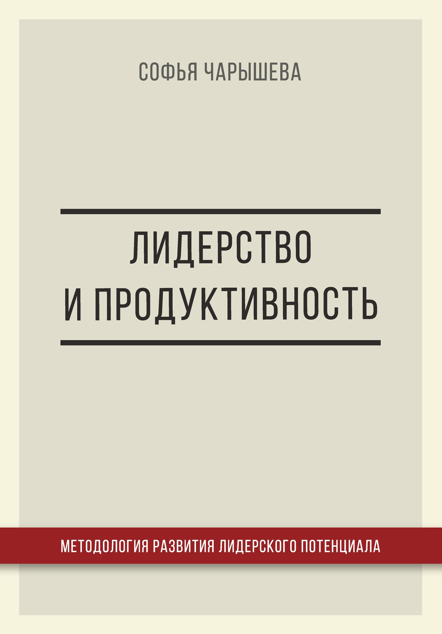 Софья Чарышева. Лидерство и продуктивность: методология развития лидерского потенциала