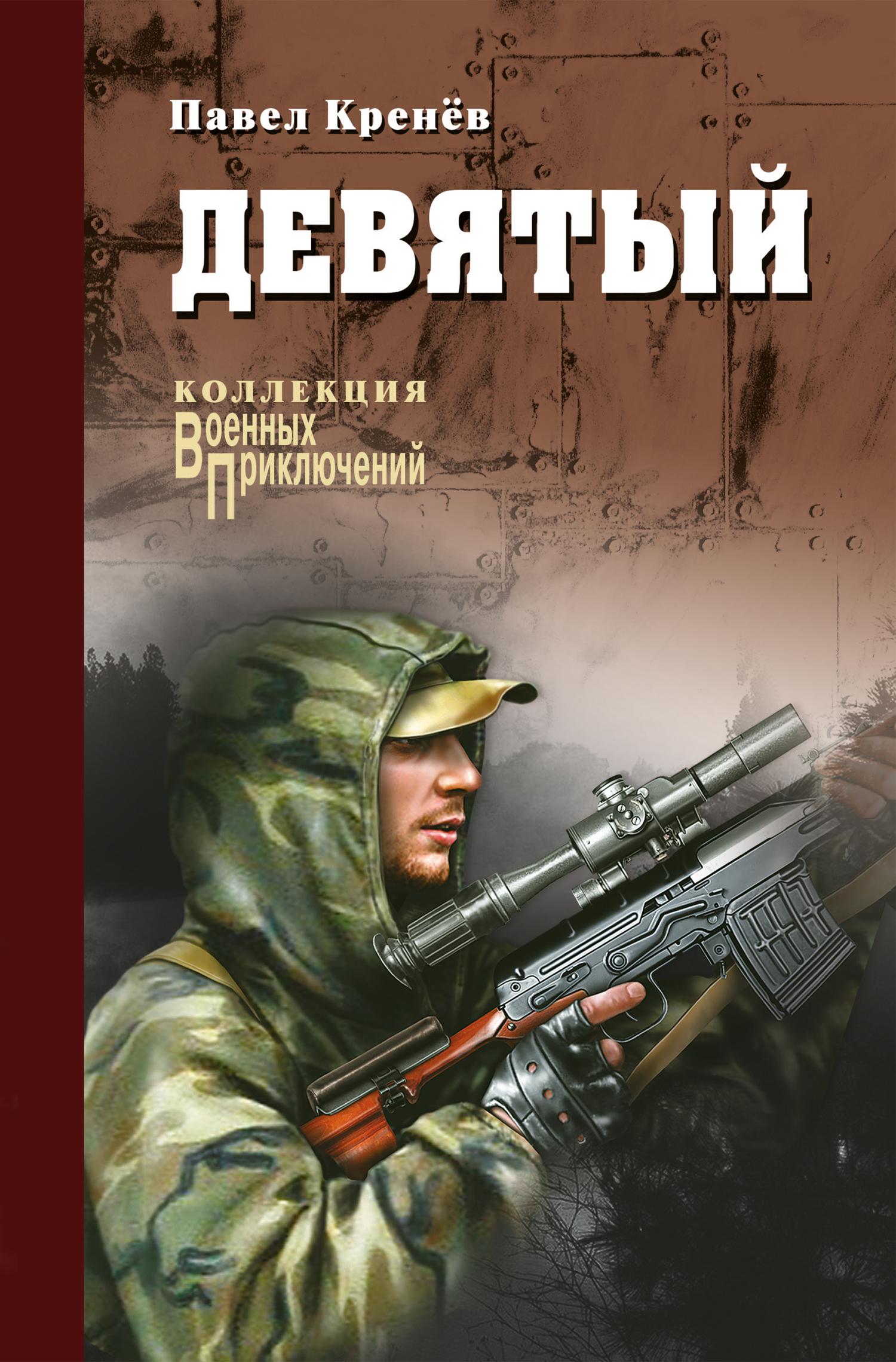 Павел Кренёв Девятый (сборник) куплю не регистрированую винтовку мосина