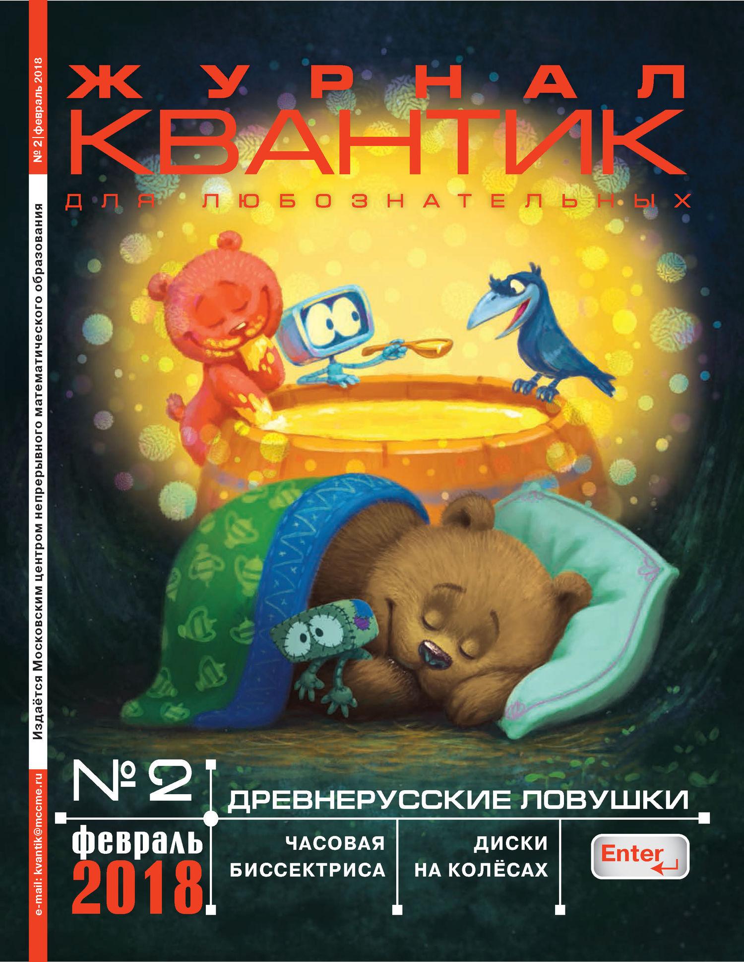 Отсутствует. Квантик. Журнал для любознательных. №02/2018