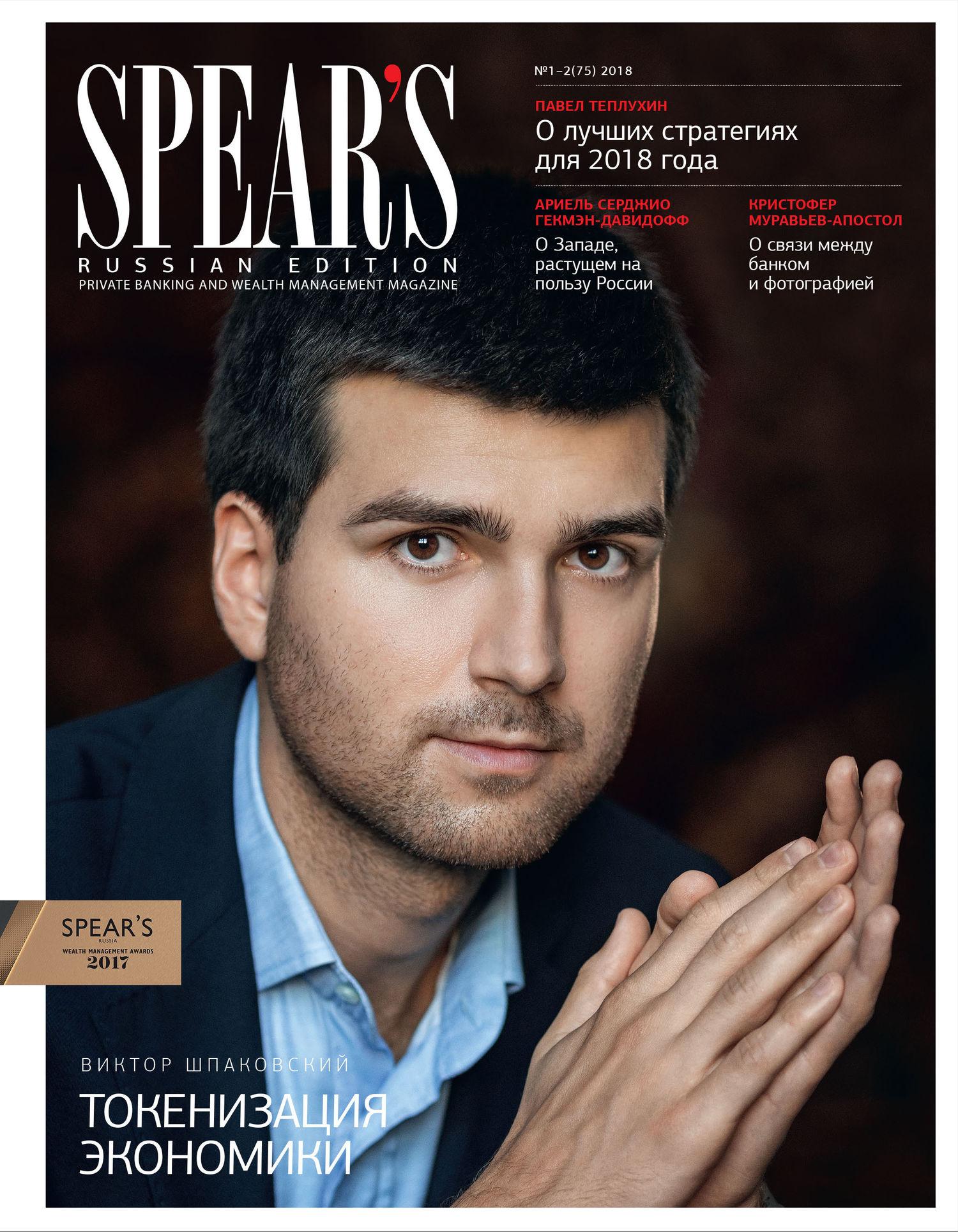 Отсутствует Spear's Russia. Private Banking & Wealth Management Magazine. №01-02/2018 islamic banking efficiency