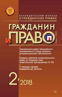 - Гражданин и право №02/2018