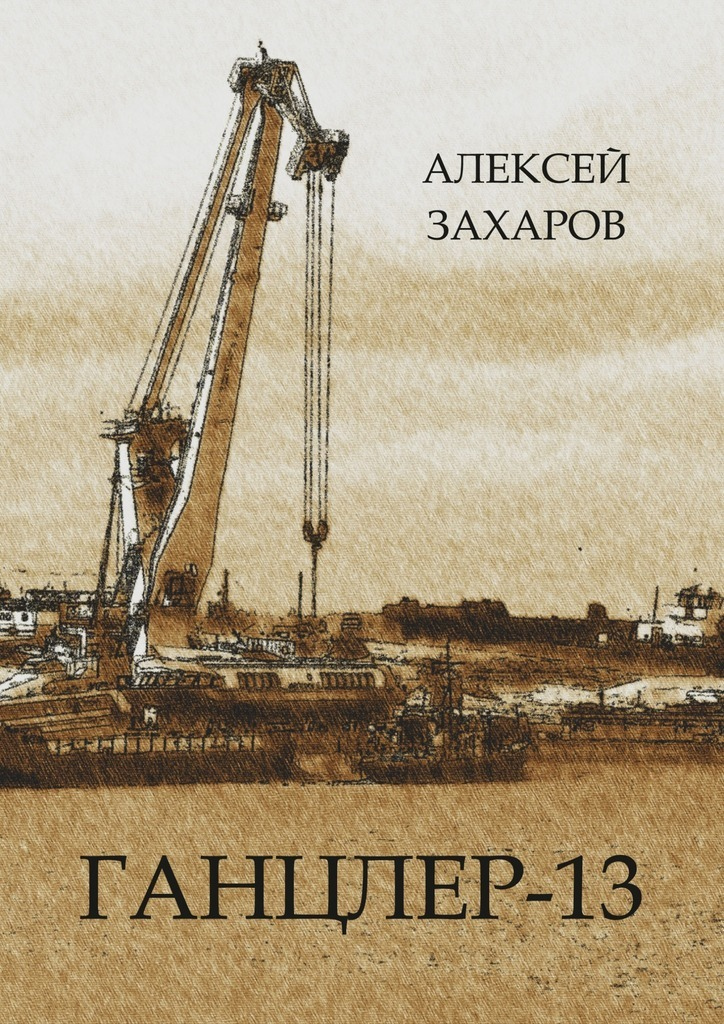 Алексей Анатольевич Захаров. Ганцлер-13