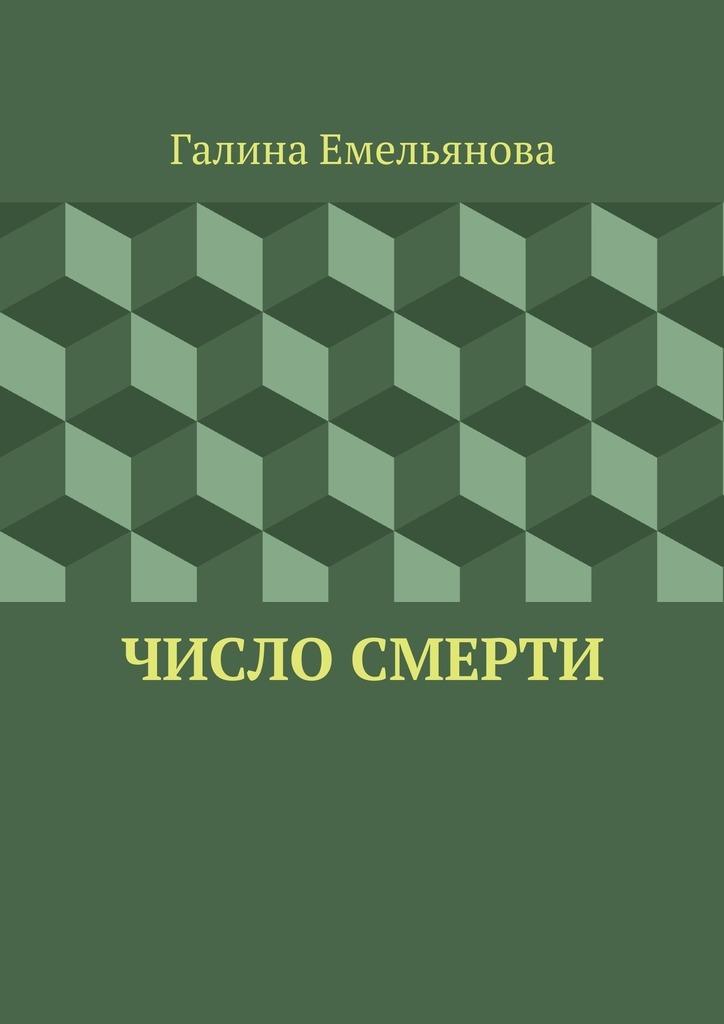 Галина Емельянова - Число смерти