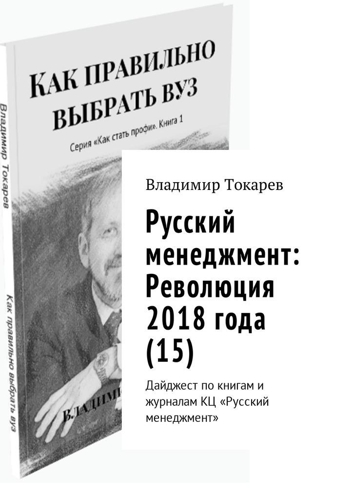 Русский менеджмент: Революция 2018 года (15). Дайджест по книгам и журналам КЦ «Русский менеджмент»
