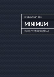 eBOOK. Minimum. Об энергетических токах