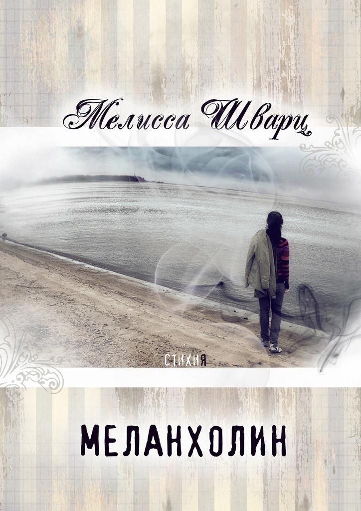 Мелисса Шварц Меланхолин. Стихи ISBN: 9785449041289 я женщина в поисках слова стихи