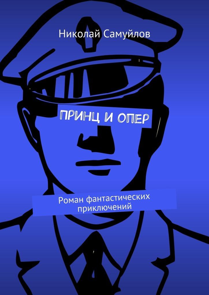 Николай Самуйлов - Принц иопер. Роман фантастических приключений
