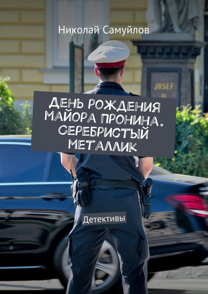 Николай Самуйлов - День рождения майора Пронина. Серебристый металлик. Детективы