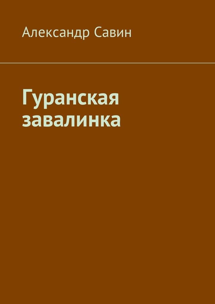 Александр Савин. Гуранская завалинка