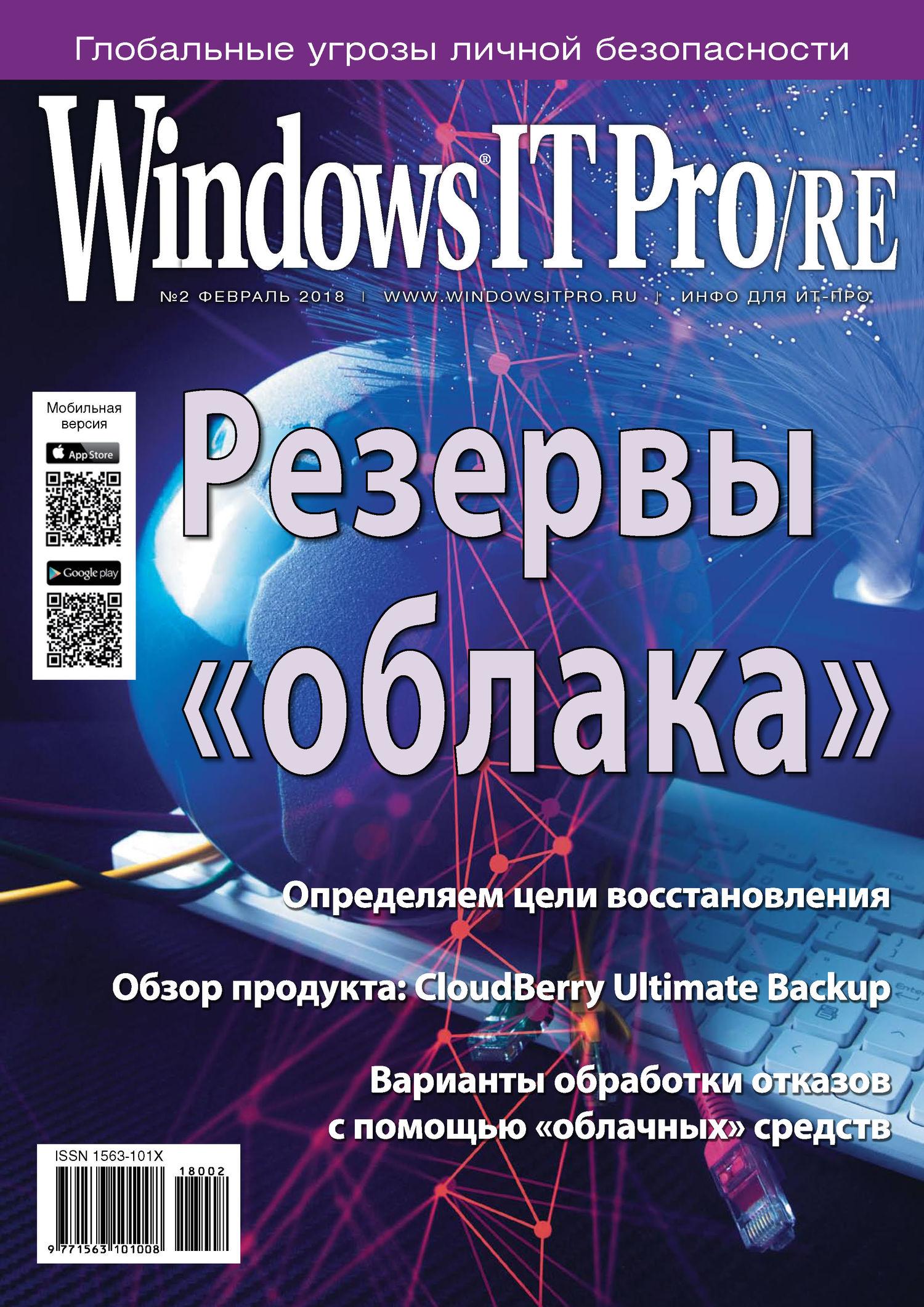 Открытые системы Windows IT Pro/RE №02/2018 открытые системы windows it pro re 12 2013