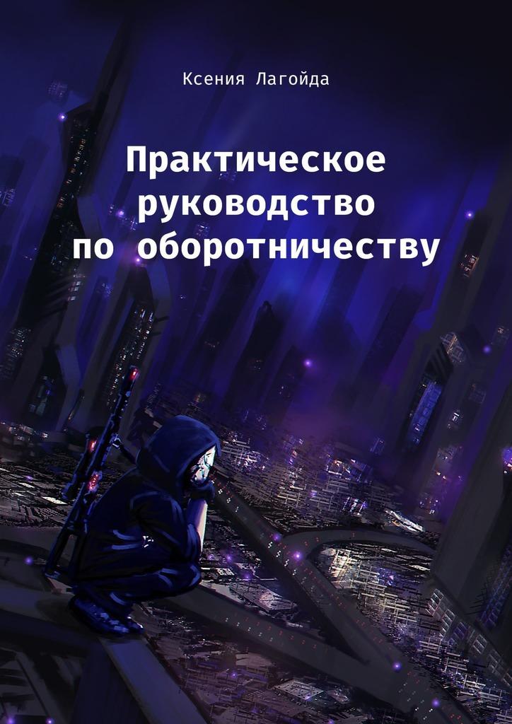 Ксения Лагойда - Практическое руководство по оборотничеству