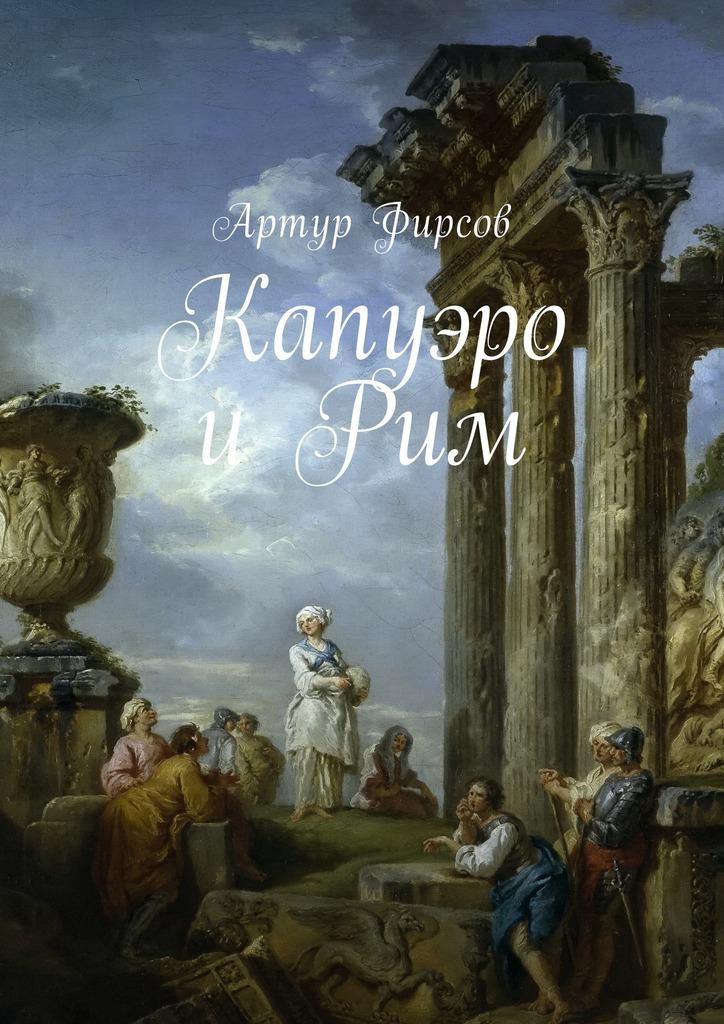 Артур Фирсов Капуэро иРим мигель серрано книга магической любви