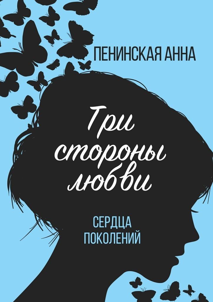 Анна Пенинская. Три стороны любви. Сердца поколений