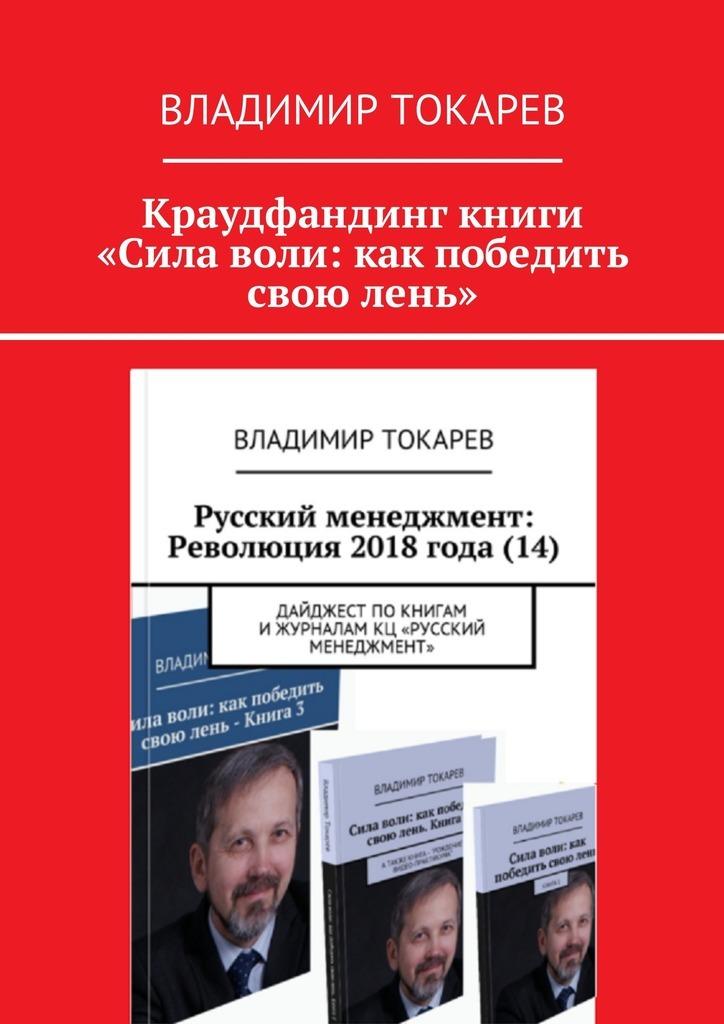Владимир Токарев Краудфандинг книги «Сила воли: как победить свою лень» коровин в конец проекта украина