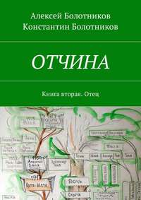 Алексей Болотников - ОТЧИНА. Книга вторая. Отец