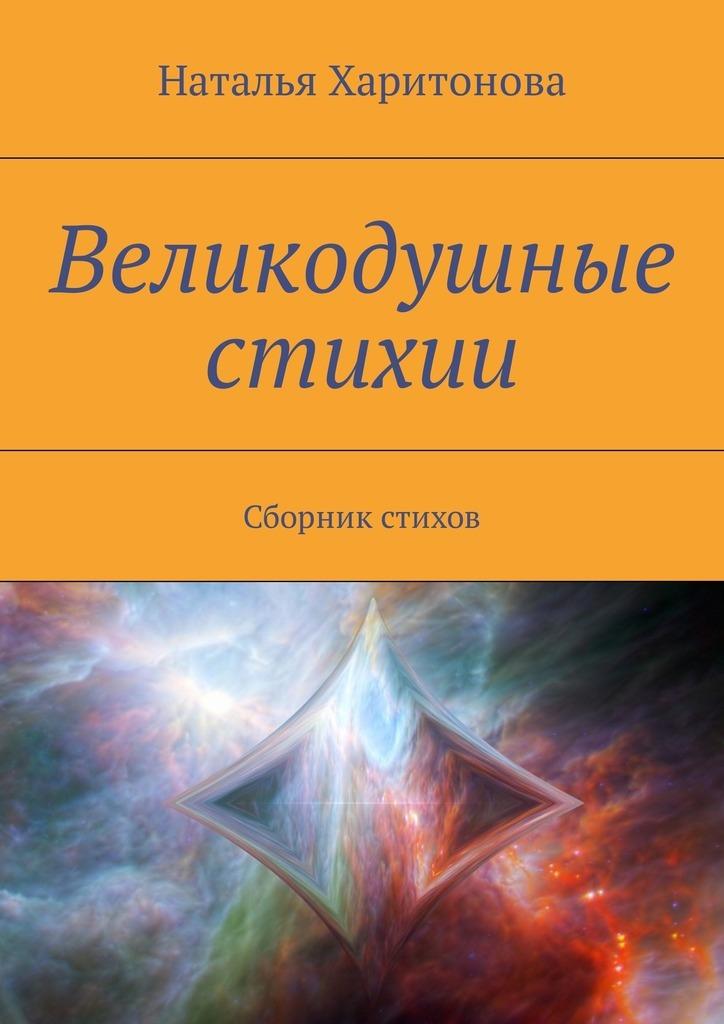 Наталья Харитонова Великодушные стихии. Сборник стихов наталья медведская выжженный круг