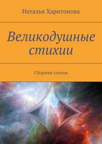 Наталья Харитонова - Великодушные стихии. Сборник стихов