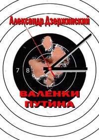 Александр Дзержинский - Валенки Путина