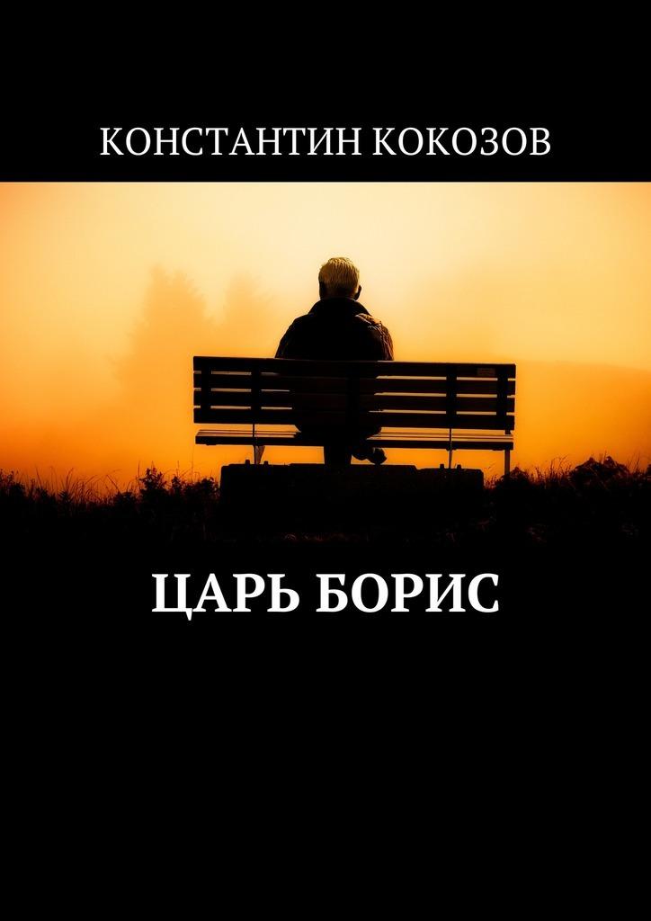 Константин Владимирович Кокозов. Царь Борис