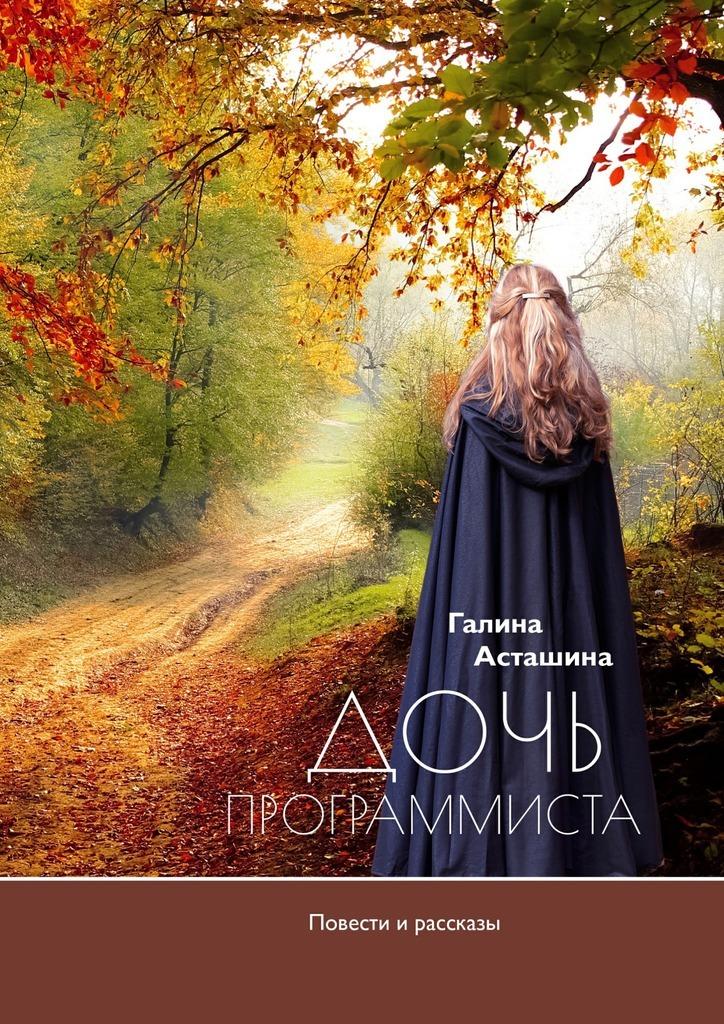 Галина Михайловна Асташина. Дочь программиста