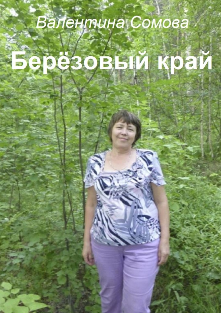 Валентина Сомова Берёзовый край все о зайке