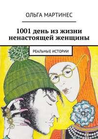 Ольга Мартинес - 1001 день из жизни ненастоящей женщины. Реальные истории