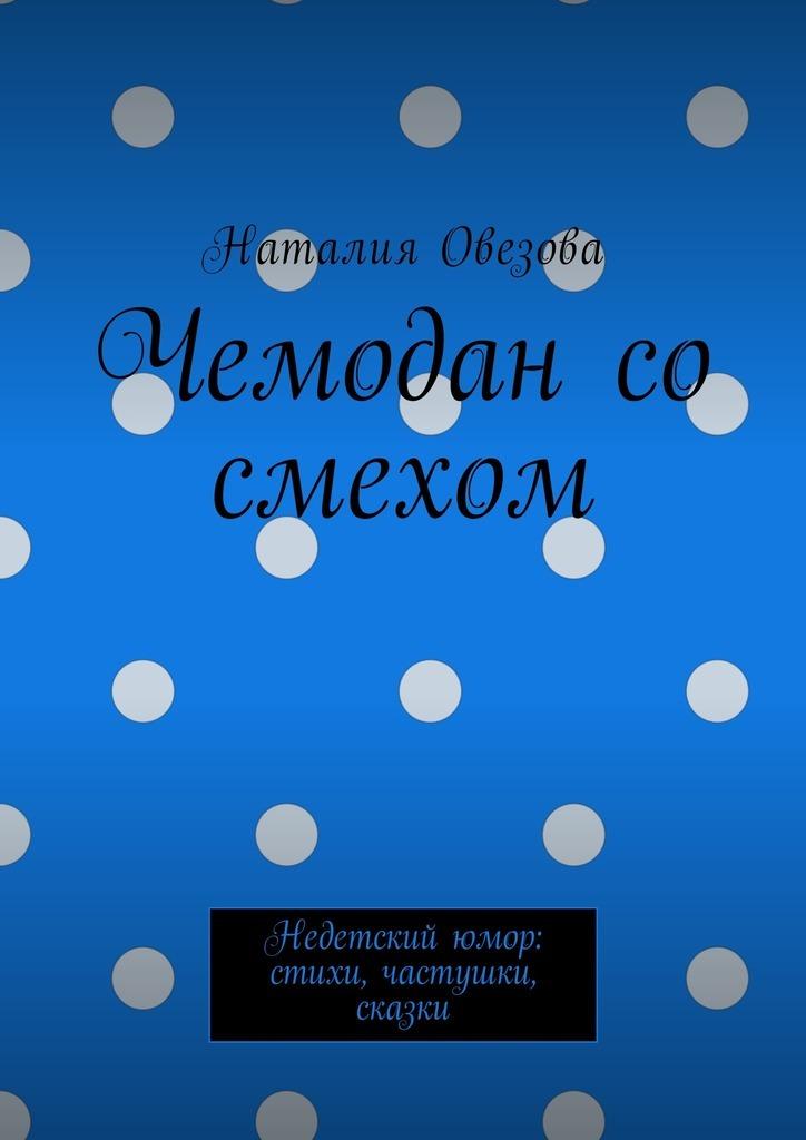 Наталия Александровна Овезова бесплатно