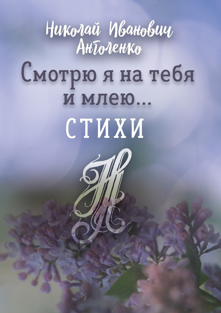 Николай Иванович Анголенко бесплатно