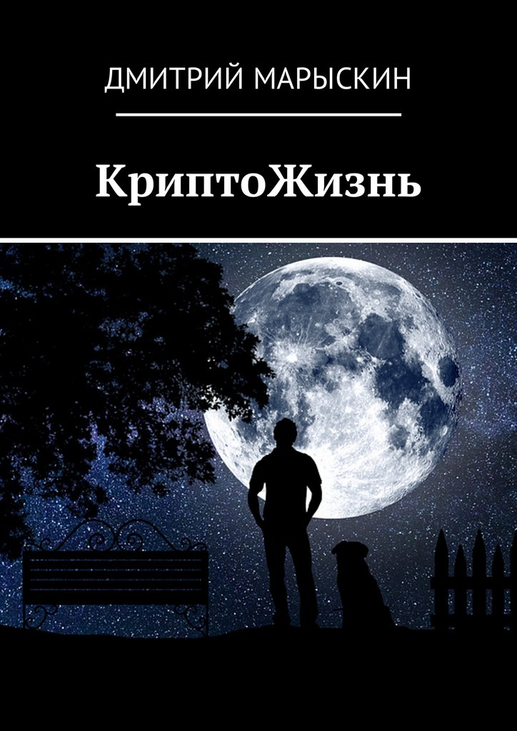 Дмитрий Марыскин КриптоЖизнь марыскин дмитрий александрович акупрессура от стресса и депрессии