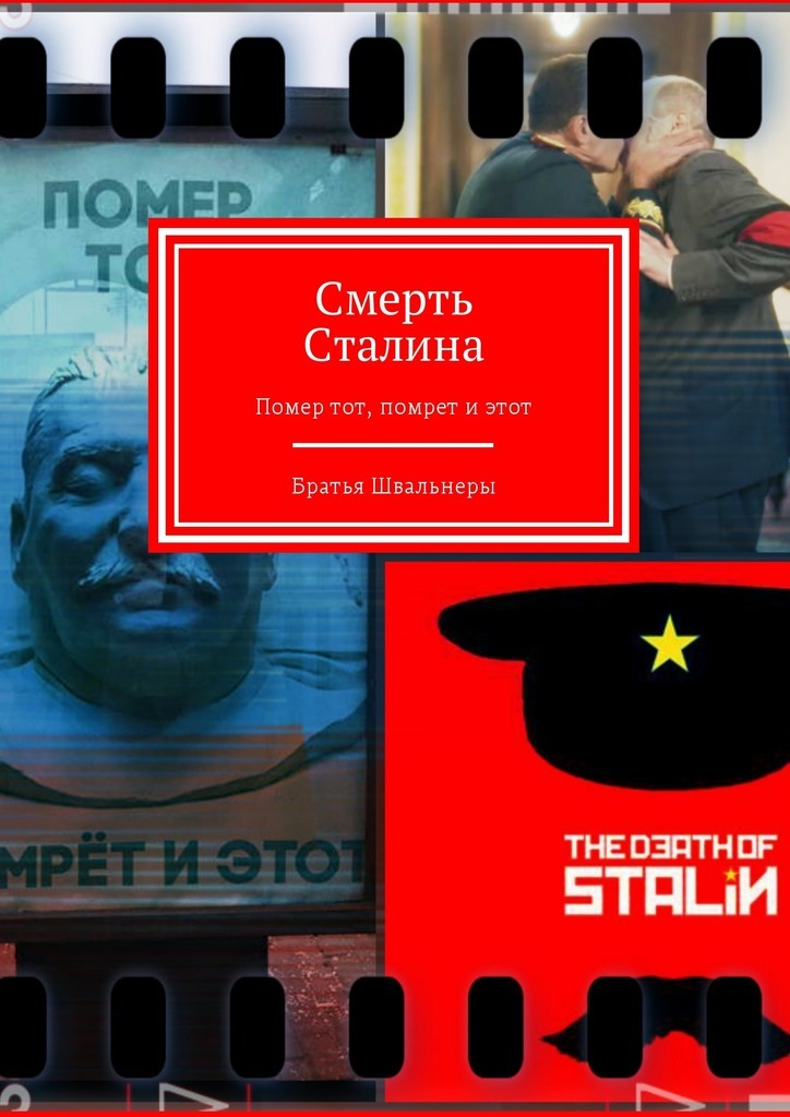 Смерть Сталина. Помер тот, помрет иэтот